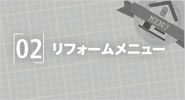 02 リフォームメニュー